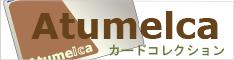 カードデザインギャラリー Atumelca